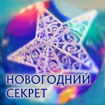 Новогодний секрет песня обложка