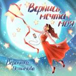 Vernis mechta Veronika Ustimova olhanskiy.ru oblozhka singla