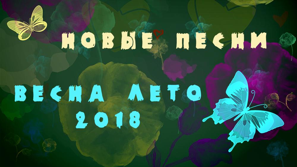 Картинка к новости Новые песни на сайте olhanskiy.ru Весна-Лето 2018