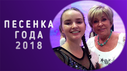 Песенка года 2018: Диана Ерохина и Ангелина Вовк https://olhanskiy.ru/news