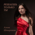 Reshaesh tolko ti Alina Shtirniaeva (olhanskiy.ru). Picture for the music track.
