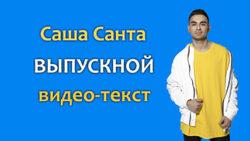vipusknoy-novaya-pesnya-kartinka